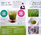 高橋ミカさんの青汁