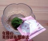 美力青汁ビューティー 水にもすぐ溶けるパウダー状青汁