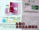 セルビック EGF・FGFトライアルセット口コミ使用感想