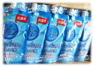 激安お試しセット高濃度水素水クチコミ